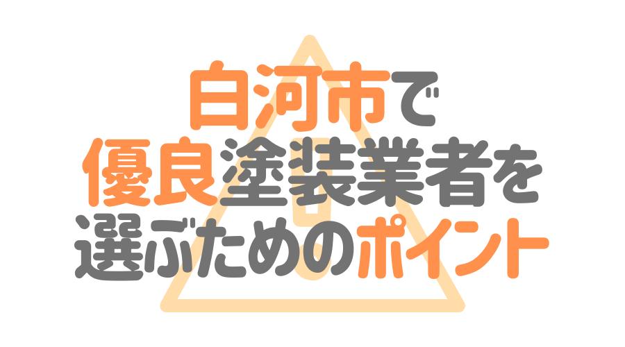 福島県白河市で「優良塗装業者」を選ぶためのポイント