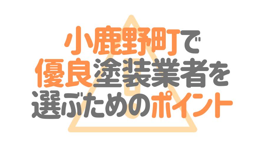 埼玉県小鹿野町で「優良塗装業者」を選ぶためのポイント