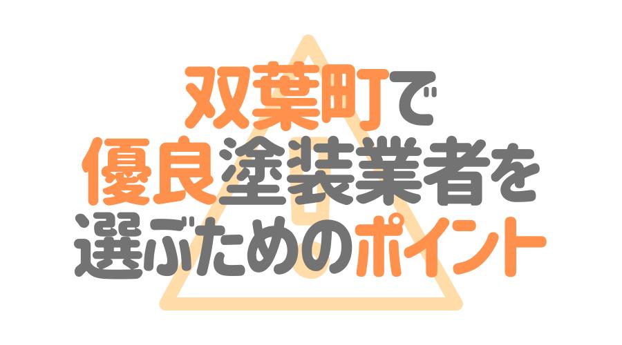 福島県双葉町で「優良塗装業者」を選ぶためのポイント