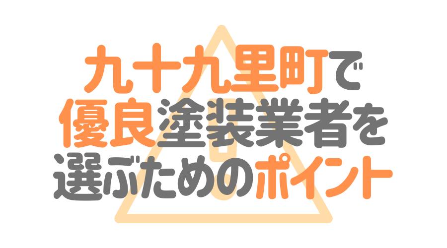 千葉県九十九里浜で「優良塗装業者」を選ぶためのポイント