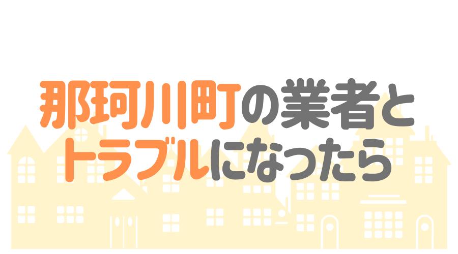 栃木県那珂川町の塗装業者とトラブルになった場合の対処方法
