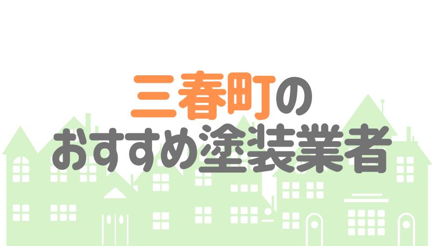 福島県三春町のおすすめ「屋根・外壁塗装業者」一覧