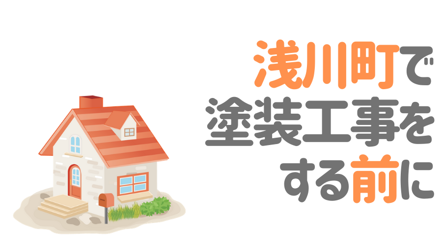 福島県浅川町で塗装工事をする前に…
