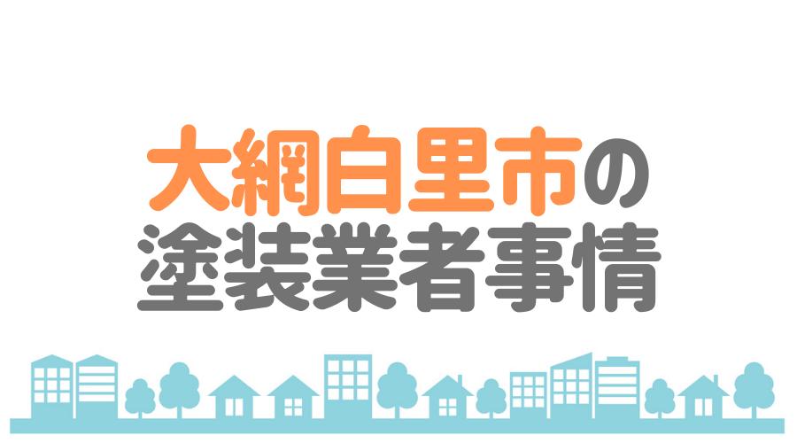 千葉県大網白里市の塗装業者事情