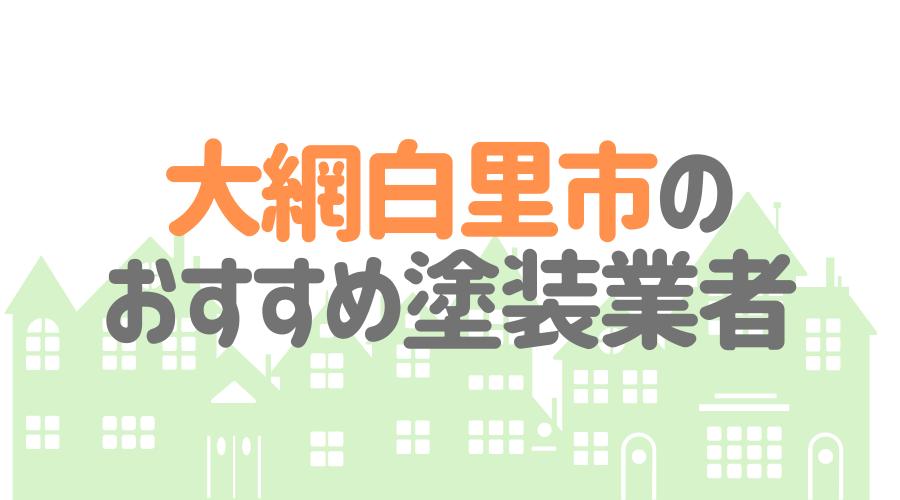 千葉県大網白里市のおすすめ「屋根・外壁塗装業者」一覧