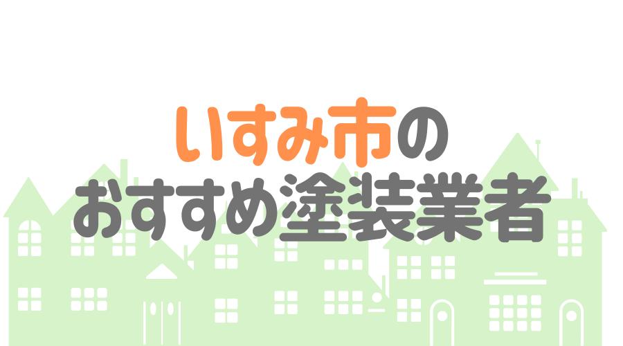 千葉県いすみ市のおすすめ「屋根・外壁塗装業者」一覧