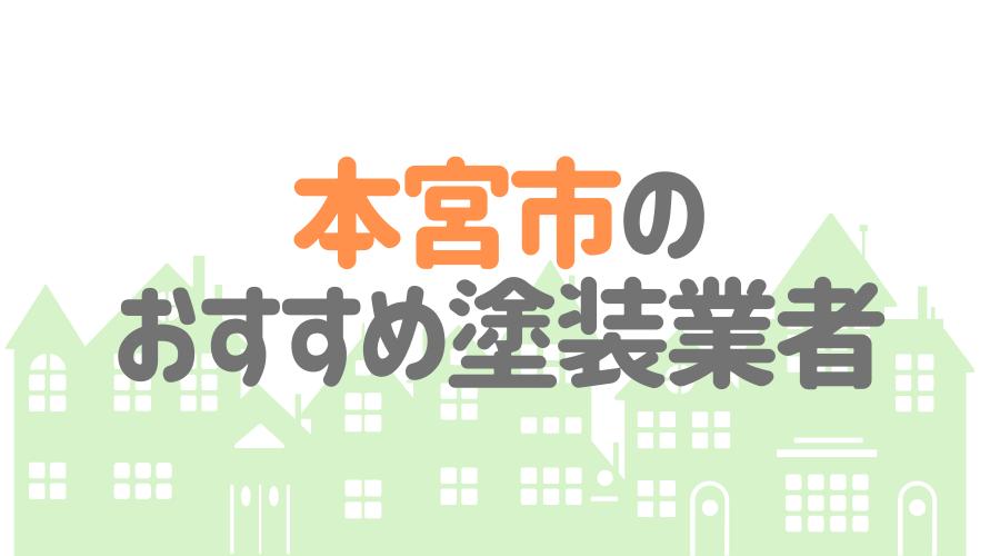 福島県本宮市のおすすめ「屋根・外壁塗装業者」一覧