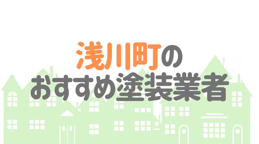 福島県浅川町のおすすめ「屋根・外壁塗装業者」一覧