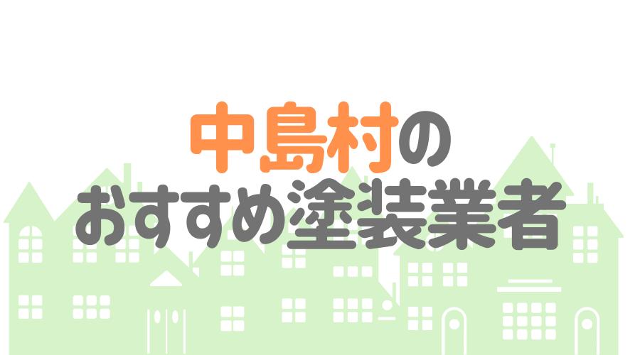 福島県中島村のおすすめ「屋根・外壁塗装業者」一覧