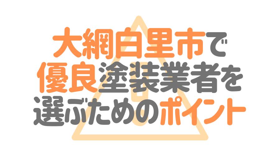 千葉県大網白里市で「優良塗装業者」を選ぶためのポイント