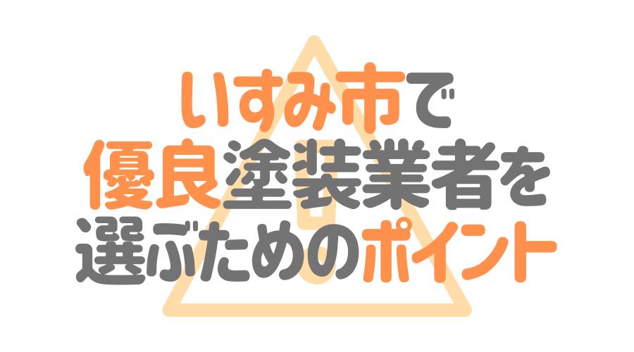 千葉県いすみ市で「優良塗装業者」を選ぶためのポイント