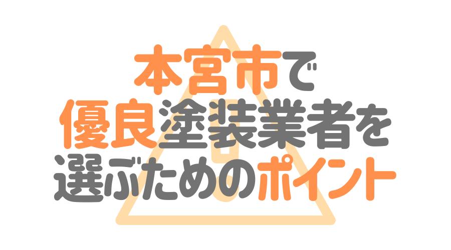 福島県本宮市で「優良塗装業者」を選ぶためのポイント