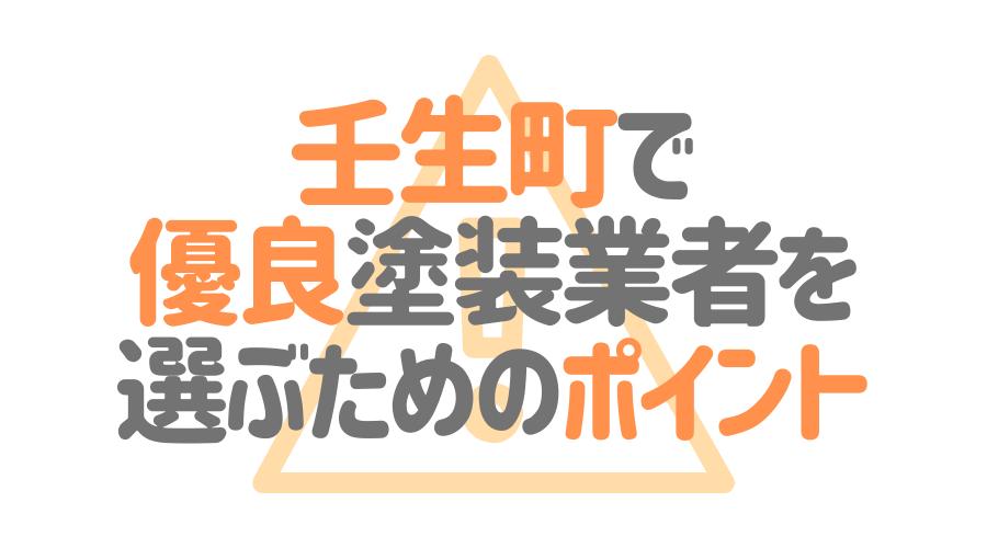 栃木県壬生町で「優良塗装業者」を選ぶためのポイント