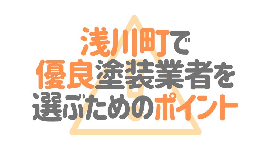 福島県浅川町で「優良塗装業者」を選ぶためのポイント