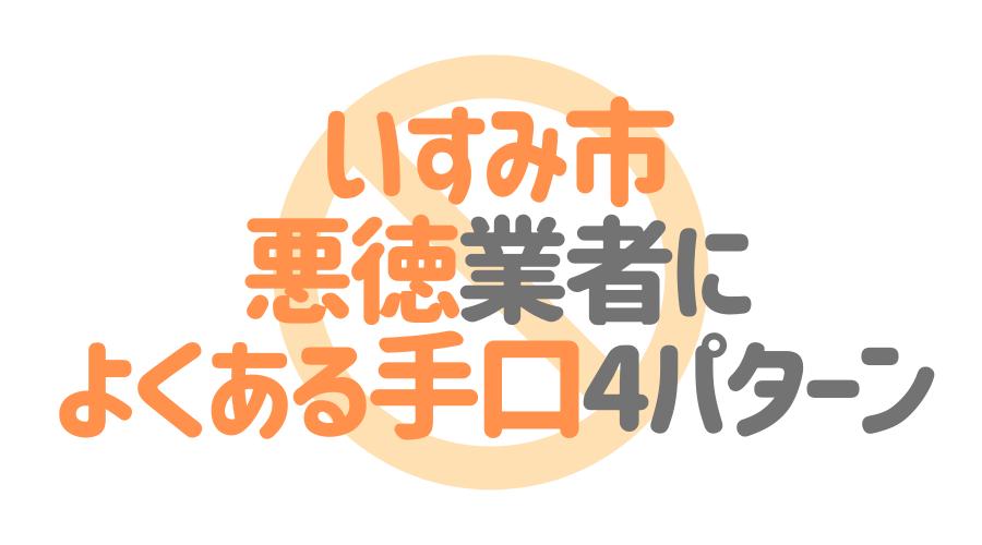 千葉県いすみ市の悪徳塗装業者によくある手口4パターン