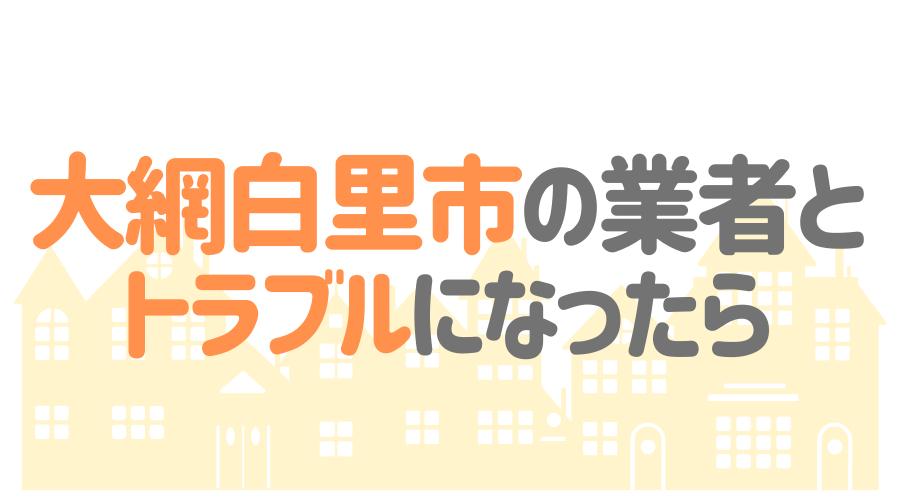千葉県大網白里市の塗装業者とトラブルになった場合の対処方法