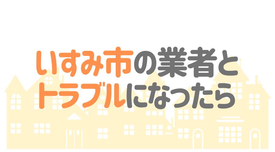 千葉県いすみ市の塗装業者とトラブルになった場合の対処方法