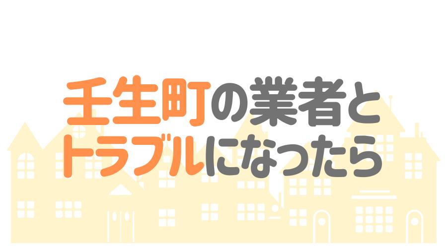 栃木県壬生町の塗装業者とトラブルになった場合の対処方法