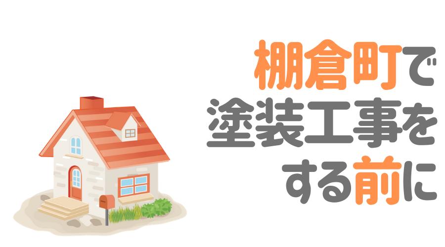 福島県棚倉町で塗装工事をする前に…