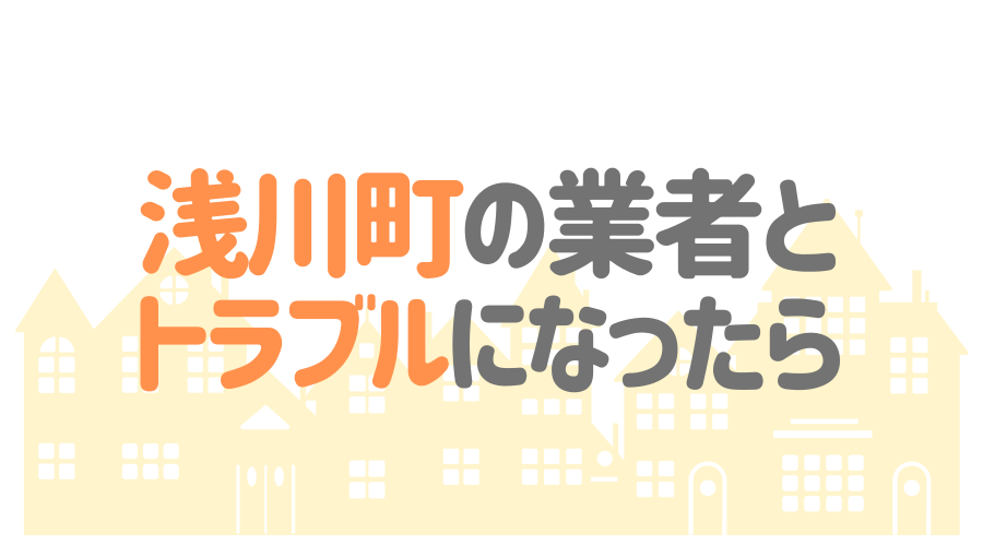 福島県浅川町の塗装業者とトラブルになった場合の対処方法