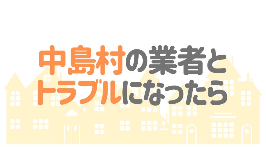 福島県中島村の塗装業者とトラブルになった場合の対処方法