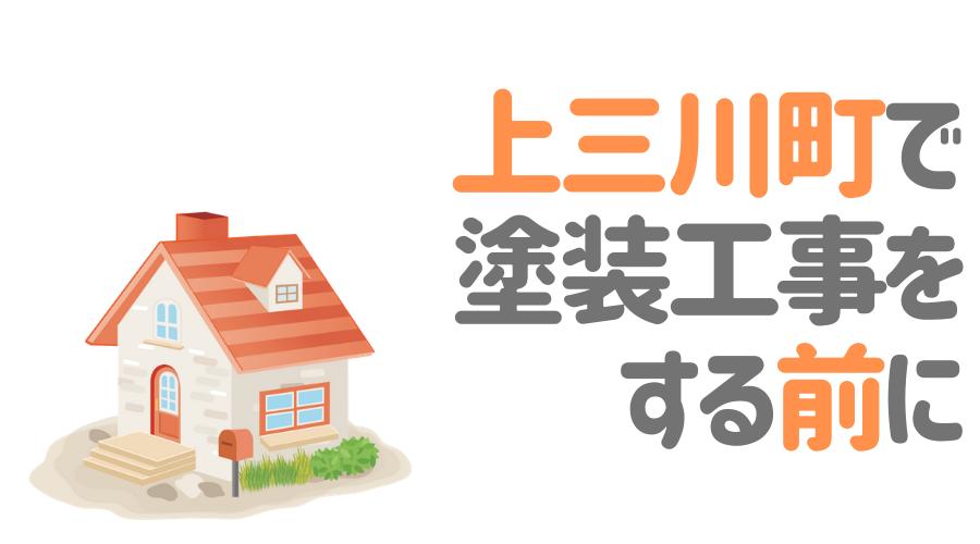 栃木県上三川町で塗装工事をする前に…