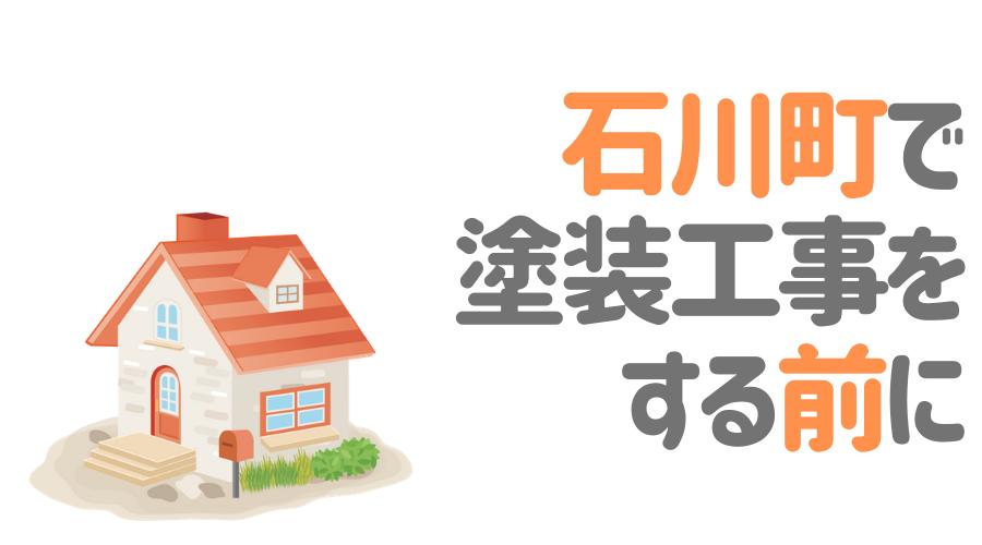 福島県石川町で塗装工事をする前に…
