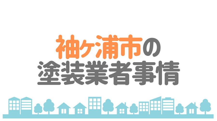千葉県袖ヶ浦市の塗装業者事情
