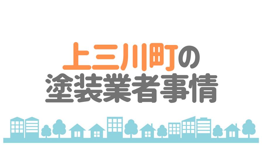 栃木県上三川町の塗装業者事情