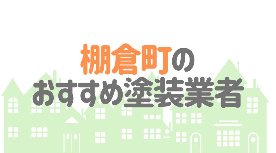 福島県棚倉町のおすすめ「屋根・外壁塗装業者」一覧