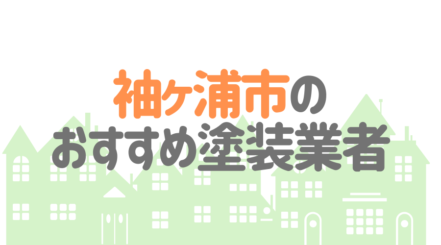 千葉県袖ヶ浦市のおすすめ「屋根・外壁塗装業者」一覧
