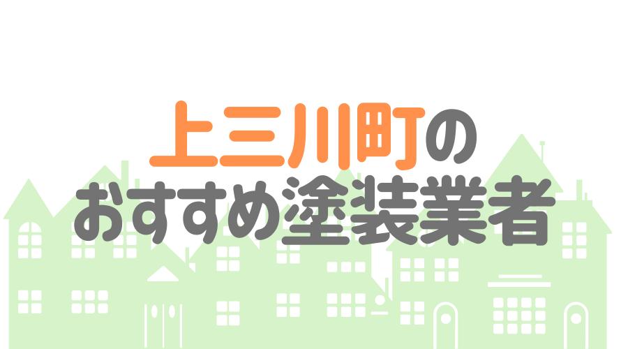 栃木県上三川町のおすすめ「屋根・外壁塗装業者」一覧
