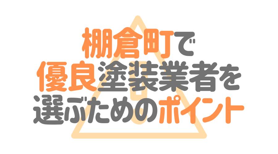 福島県棚倉町で「優良塗装業者」を選ぶためのポイント