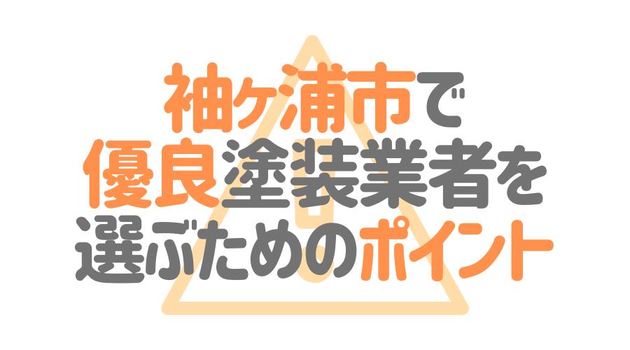 千葉県袖ヶ浦市で「優良塗装業者」を選ぶためのポイント