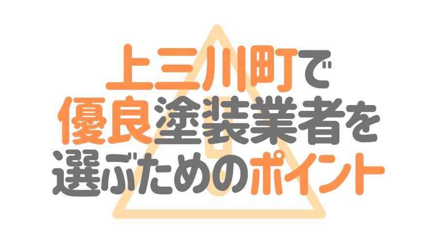 栃木県上三川町で「優良塗装業者」を選ぶためのポイント