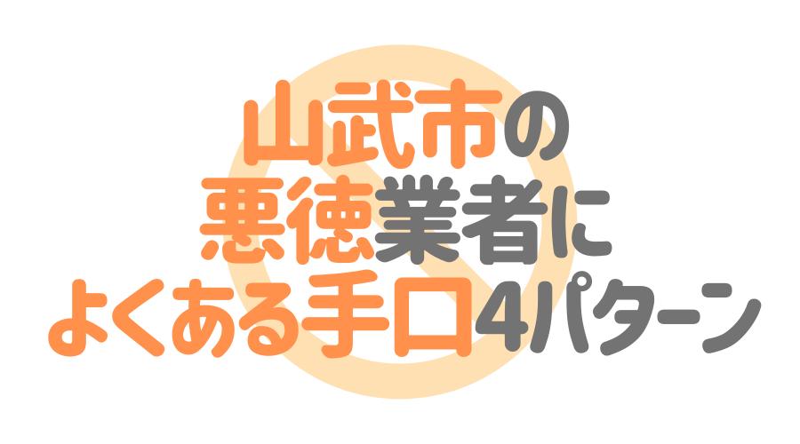 千葉県山武市の悪徳塗装業者によくある手口4パターン