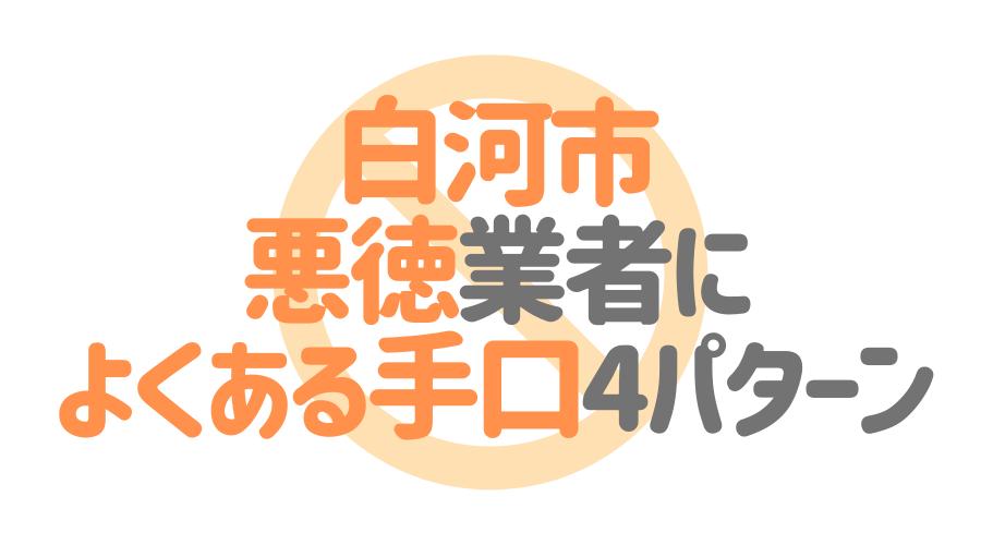 福島県白河市の悪徳塗装業者によくある手口4パターン
