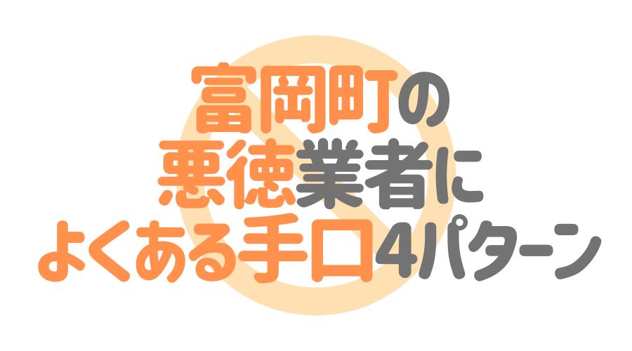 福島県富岡町の悪徳塗装業者によくある手口4パターン