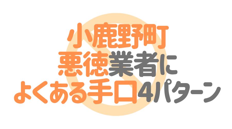 埼玉県小鹿野町の悪徳塗装業者によくある手口4パターン