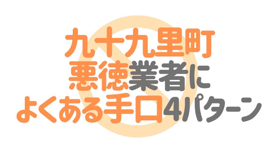 千葉県九十九里町の悪徳塗装業者によくある手口4パターン