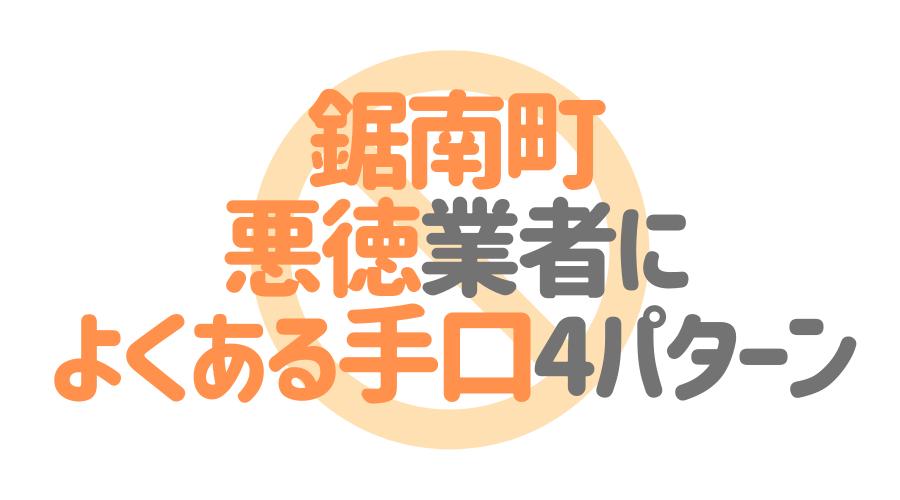 千葉県鋸南町の悪徳塗装業者によくある手口4パターン