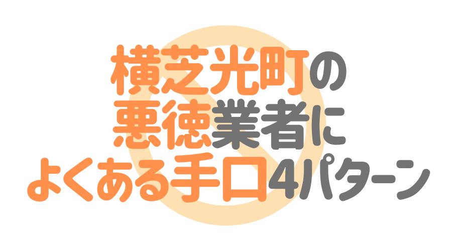 千葉県横芝光町の悪徳塗装業者によくある手口4パターン