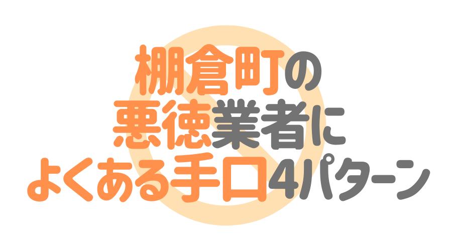 福島県棚倉町の悪徳塗装業者によくある手口4パターン