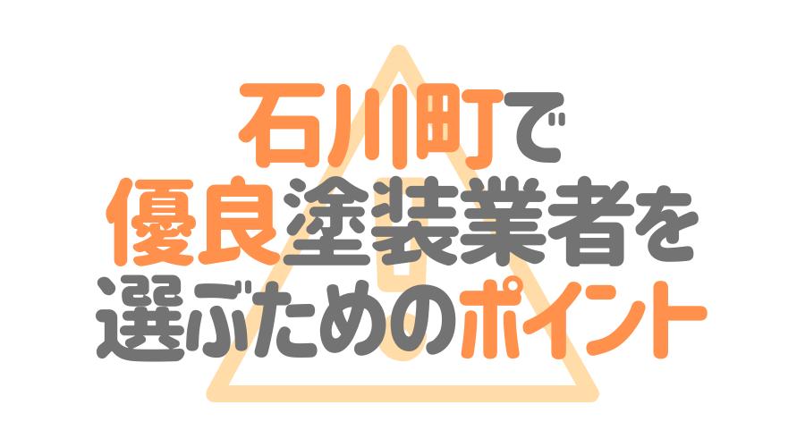 福島県石川町で「優良塗装業者」を選ぶためのポイント
