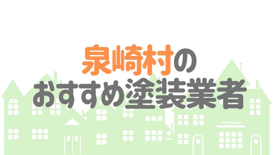 福島県泉崎村のおすすめ「屋根・外壁塗装業者」一覧