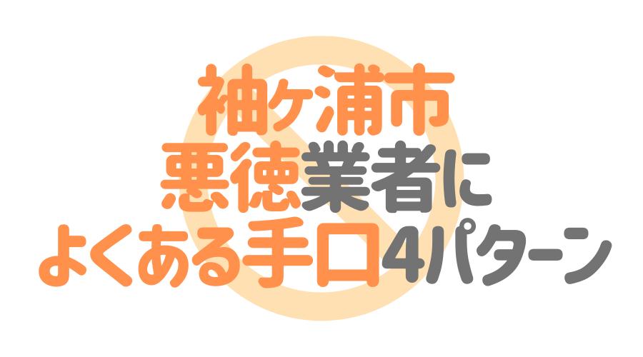 千葉県袖ヶ浦市の悪徳塗装業者によくある手口4パターン