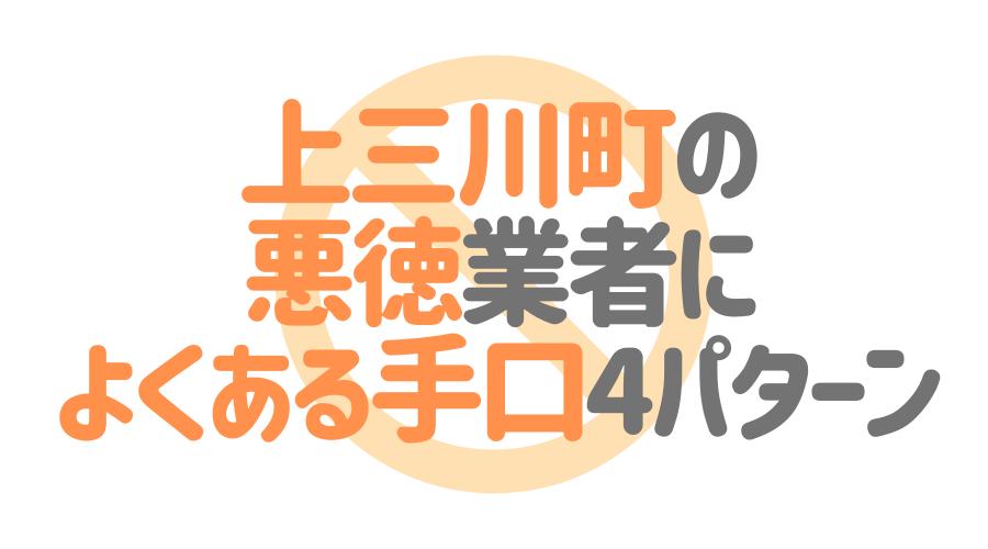 栃木県上三川町の悪徳塗装業者によくある手口4パターン