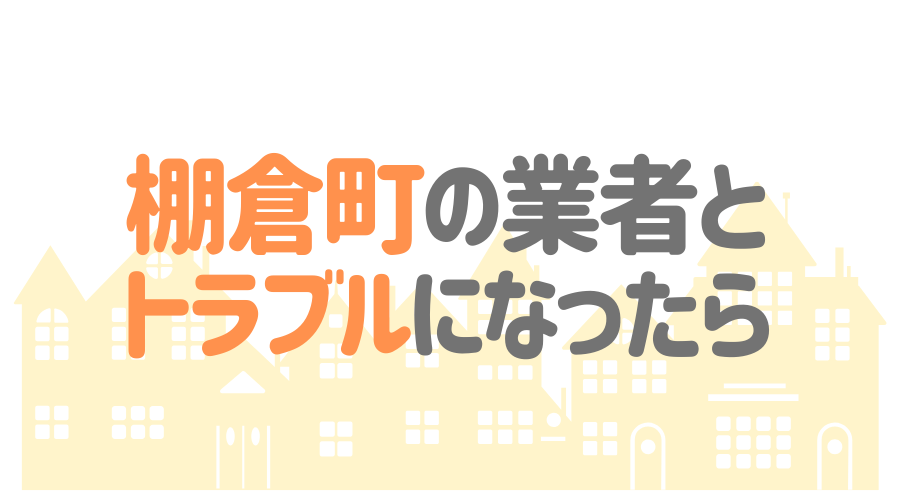 福島県棚倉町の塗装業者とトラブルになった場合の対処方法