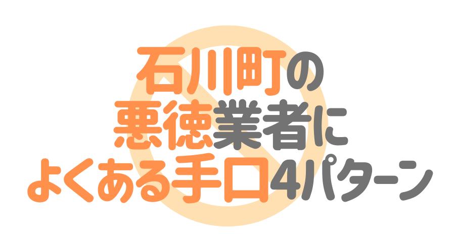 福島県石川町の悪徳塗装業者によくある手口4パターン