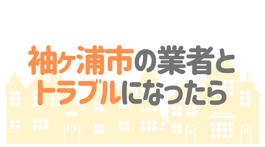 千葉県袖ヶ浦市の塗装業者とトラブルになった場合の対処方法